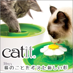 猫のことを考えて作られた新しい形 catit