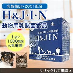 乳酸菌 H&JIN 動物用 人間用