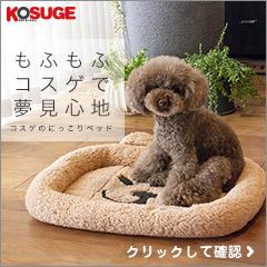 コスゲの顔ベッド チャリティー対象商品