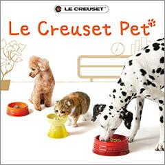 ルクルーゼ 犬用 食器 餌皿