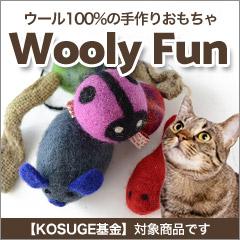 環境に優しいボイルドウールを100%使用した猫用おもちゃ