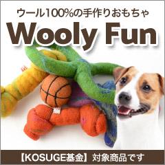環境に優しいボイルドウールを100%使用した犬用おもちゃ