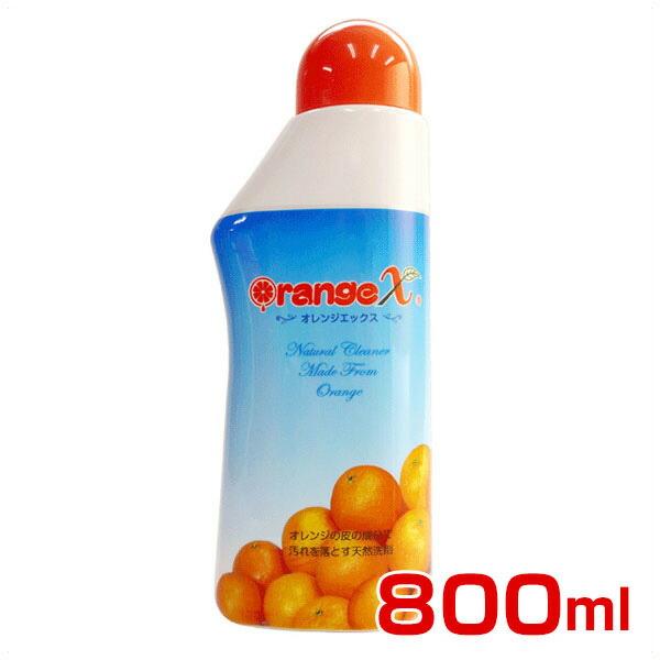 オレンジクオリティ オレンジX 800ml