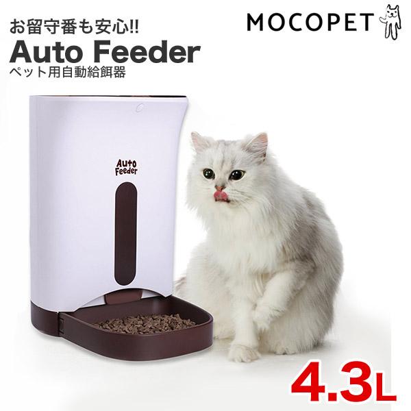 自動給餌器 4.3L 犬猫用