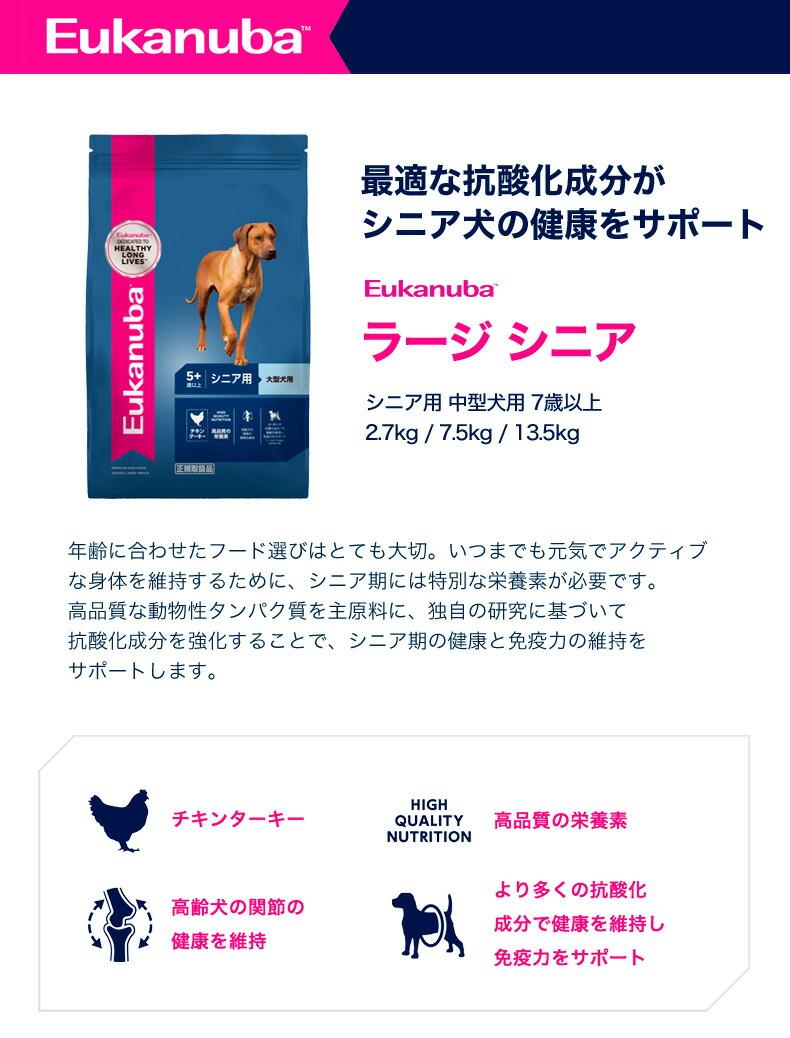 シニア用大型犬用5歳以上 【送料無料】 ユーカヌバ シニア ラージ 13.5kg 3182550891202