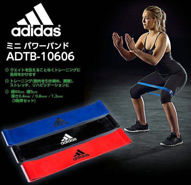adidas (アディダス) ミニパワーバンド ADTB-10606