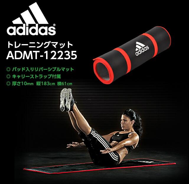 aadidas (アディダス) トレーニングマット ADMT-12235