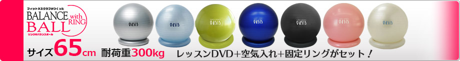 バランスボール サイズ65cm