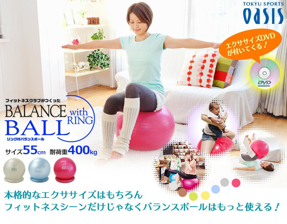 バランスボール サイズ55cm 耐荷重400kg【税込・送料無料】