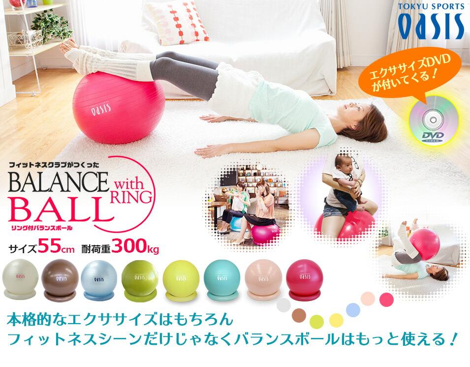 バランスボール サイズ55cm 耐荷重300kg【税込・送料無料】
