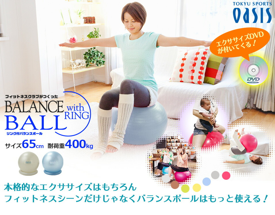 バランスボール サイズ65cm 耐荷重400kg【税込・送料無料】