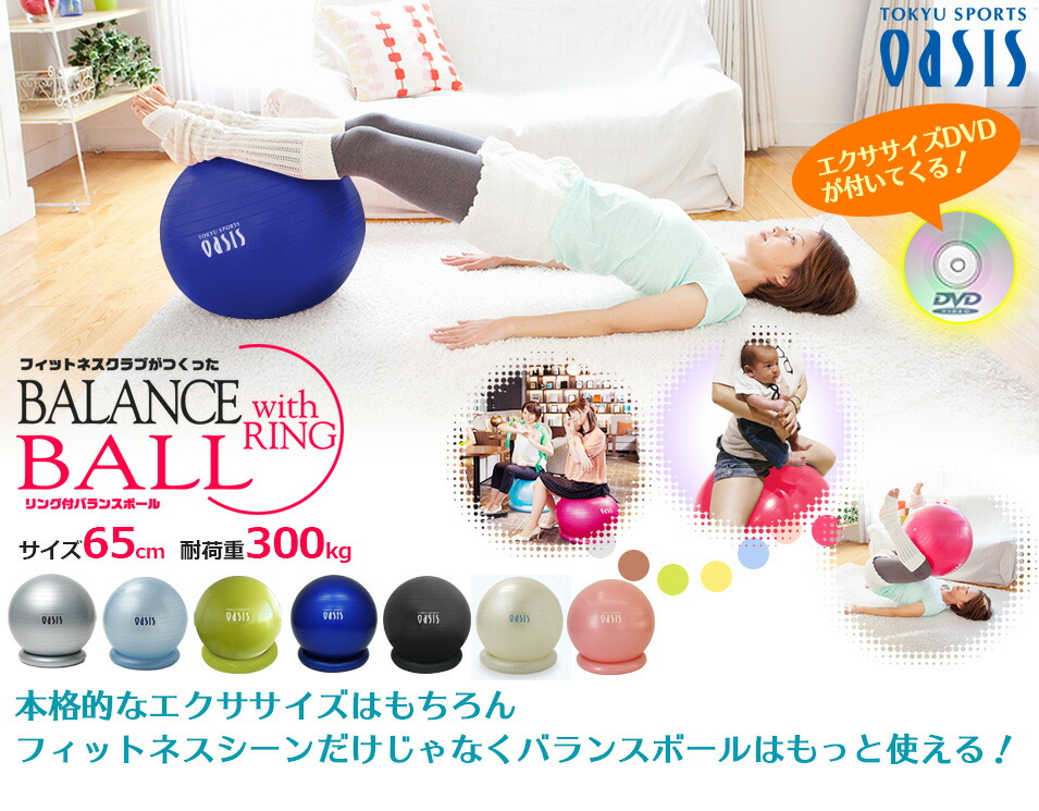 バランスボール サイズ65cm 耐荷重300kg【税込・送料無料】
