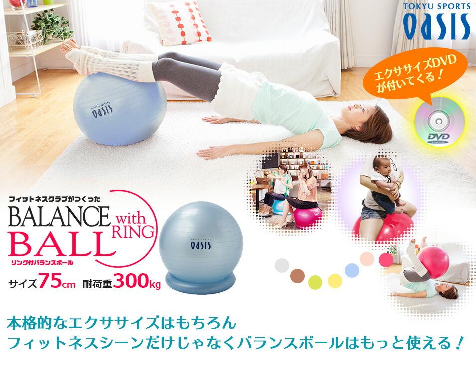 バランスボール サイズ75cm 耐荷重300kg【税込・送料無料】