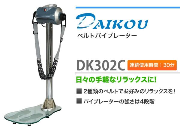 【送料無料】DAIKOUベルトバイブレーダー