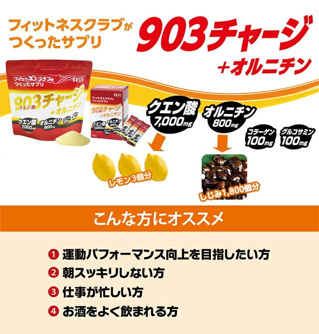 【送料無料】フィットネスクラブがつくったサプリ 903クエン酸チャージ+オルニチン