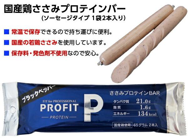 国産鶏ささみプロテインバー SASAMi20g ブラックペッパー