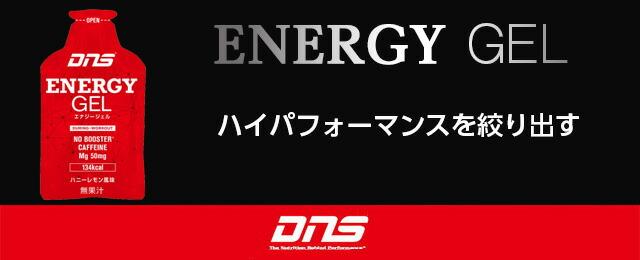 DNS ENERGY GEL(エナジージェル)ハニーレモン風味