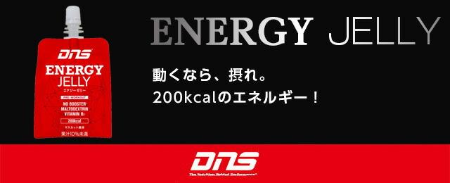 DNS ENERGY JELLY(エナジーゼリー)マスカット風味