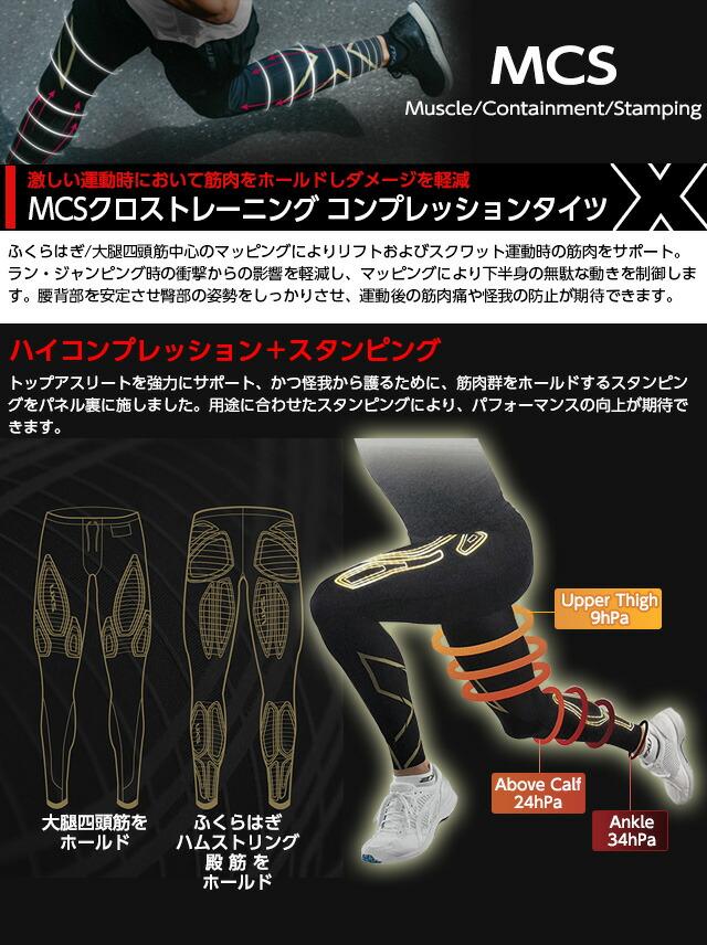 2xu MCS クロストレーナー コンプレッションタイツ 男女