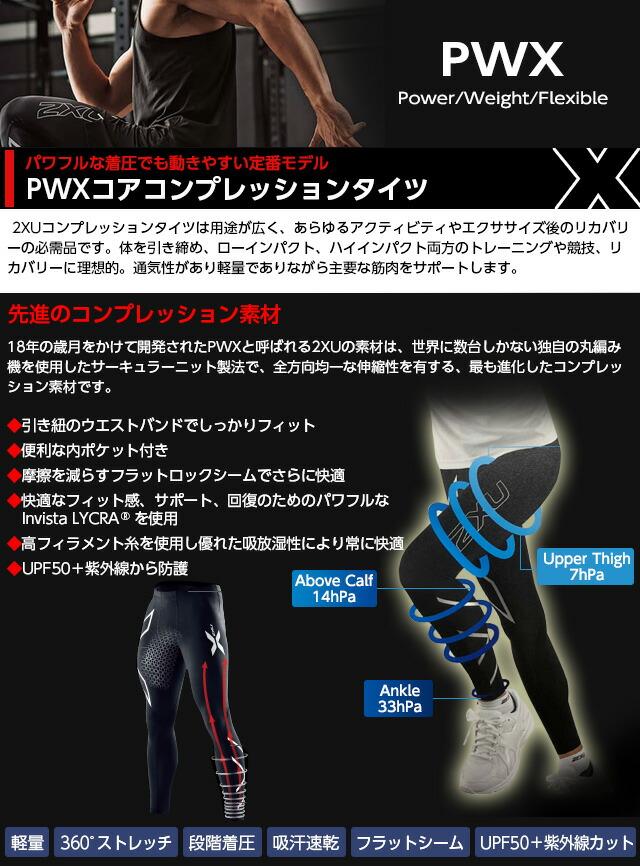 2xu PWX コアコンプレッションタイツ 男女