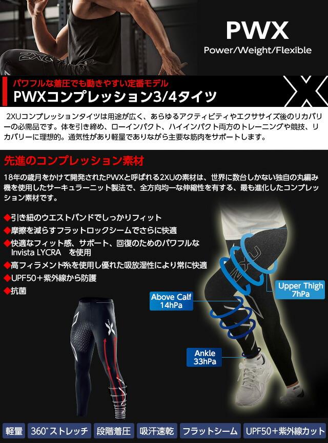 2xu PWX コンプレッション3/4タイツ 男女