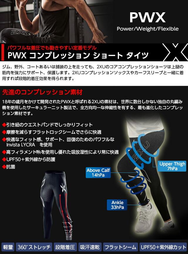 2xu PWX コンプレッションショットタイツ 男女