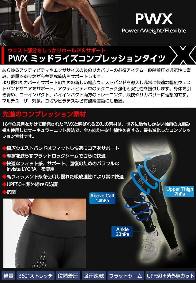 2xu PWX ミッドライズ コンプレッションタイツ