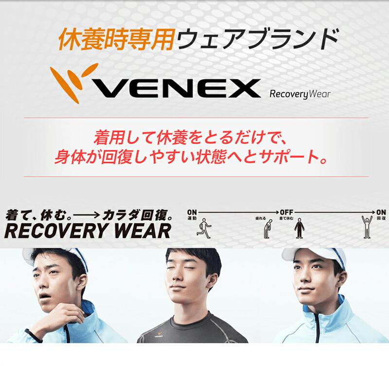 VENEX(ベネクス) リカバリーウェア ネックコンフォート