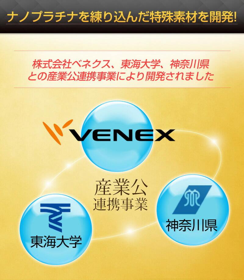 VENEX(ベネクス) ボディコンフォート