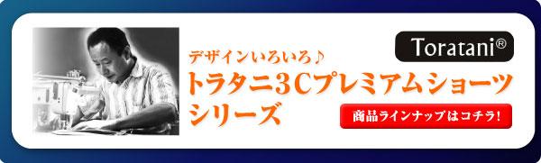 トラタニ3Cプレミアムショーツシリーズ商品一覧はこちら
