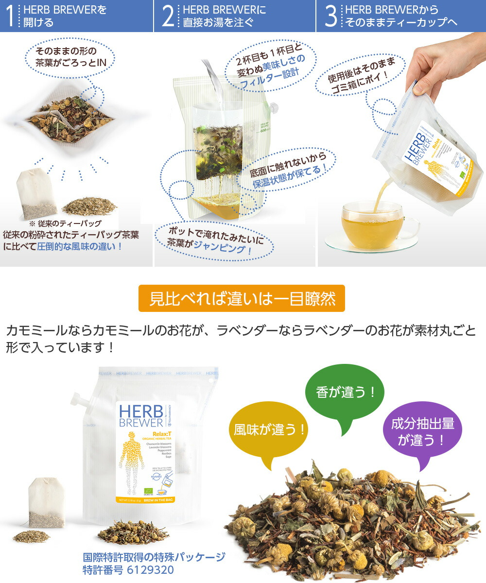 HERB BREWER(ハーブブリュワー) 7個入 A226116【送料無料】