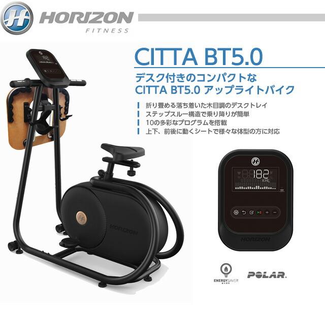 HORIZON FITNESS(ホライゾンフィットネス)CITTA BT5.0(チッタ ビーティー5.0)アップライトバイク【送料無料】