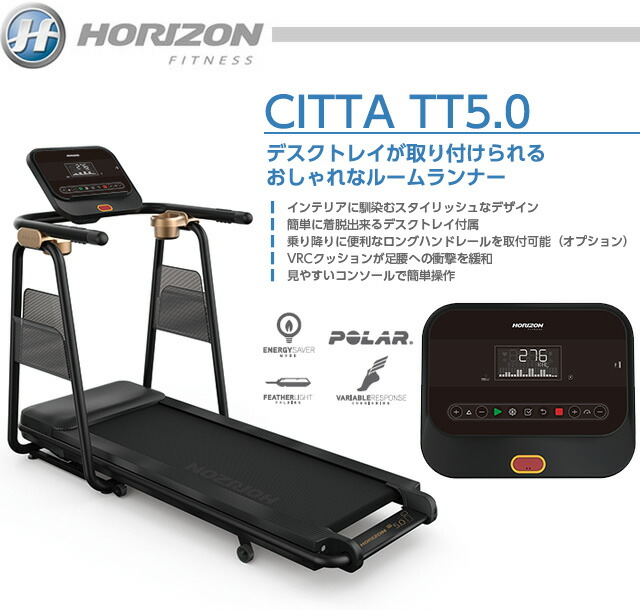 HORIZON FITNESS(ホライゾンフィットネス)CITTA TT5.0(チッタ ティーティー5.0)ルームランナー