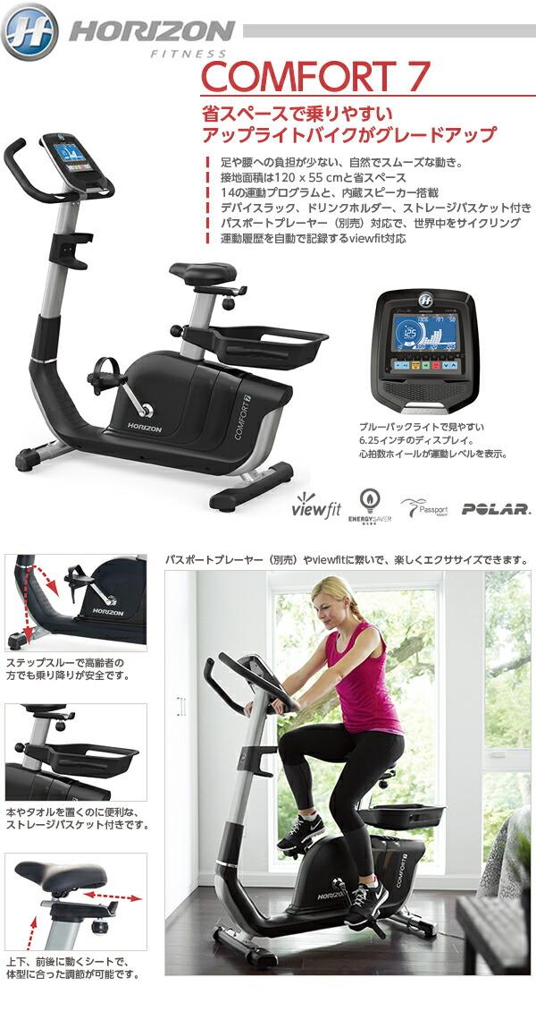HORIZON FITNESS(ホライゾンフィットネス)Comfort7(コンフォート7)アップライトバイク【送料無料】