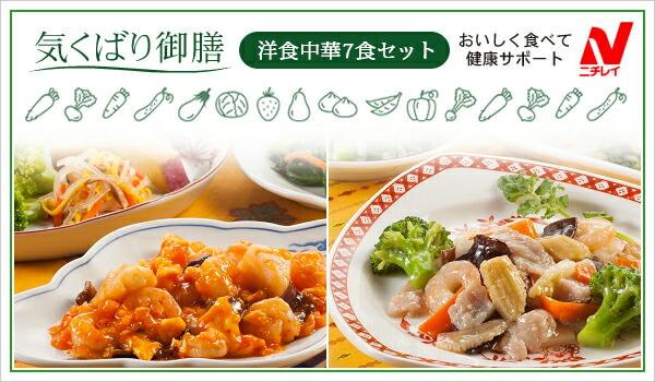 【送料無料】ニチレイフーズ 気くばり御膳 洋食中華7食セット