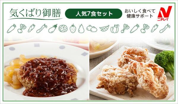 【送料無料】ニチレイフーズ 気くばり御膳 人気7食セット