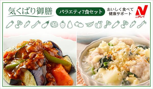 【送料無料】ニチレイフーズ 気くばり御膳 バラエティ7食セット