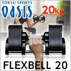FLEXBELL 20 可変式ダンベル