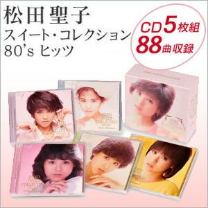 松田聖子 スイートコレクション 80's