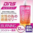 DNS woman BURNING(バーニング)ジンジャー風味