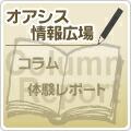 東急スポーツオアシス情報コラム