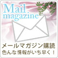 東急スポーツオアシス通販メールマガジン