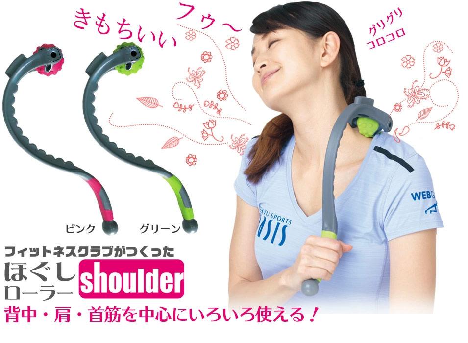 ほぐしローラーShoulder(ショルダー)