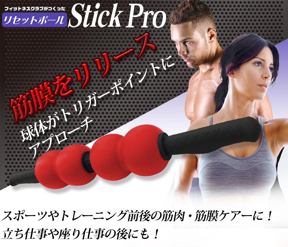 フィットネスクラブがつくったリセットボールStick Pro(ステック プロ)