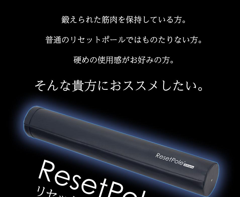 リセットポール アスリート RP-700