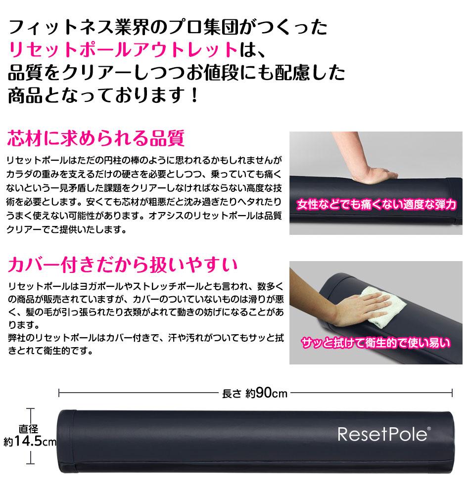 リセットポール アウトレット RP-800