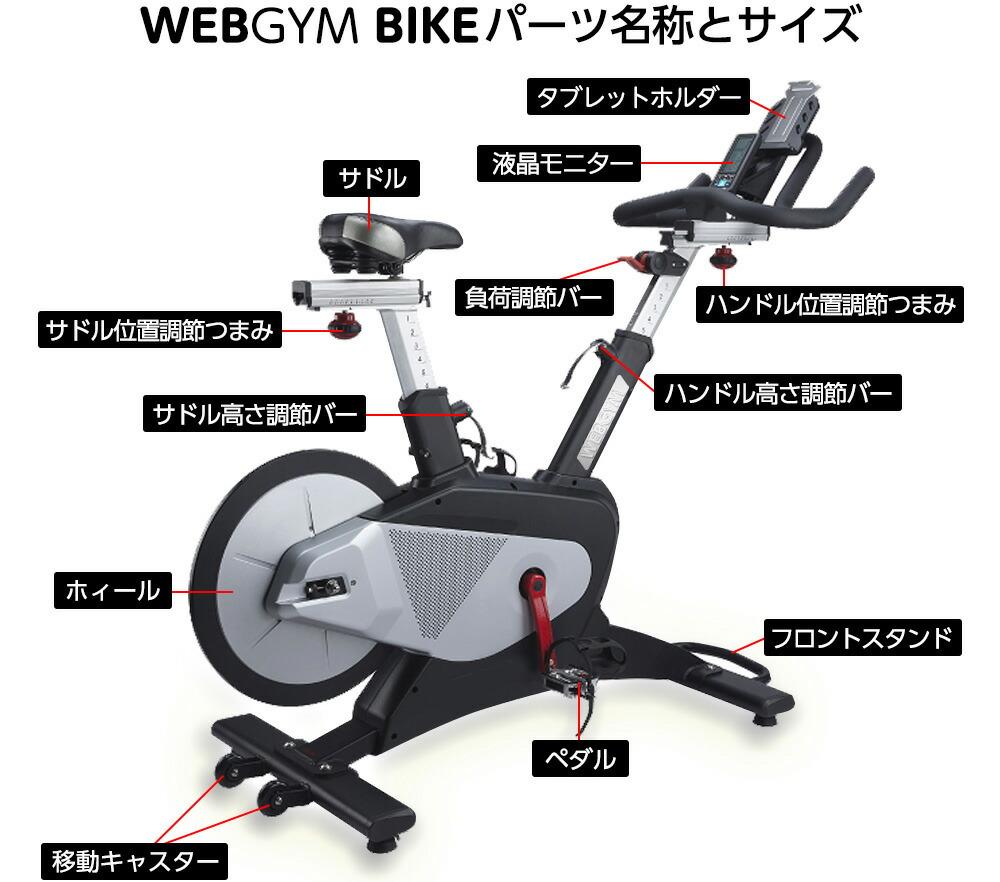 WEBGYM BIKE(webgymバイク) インドアサイクルS.7