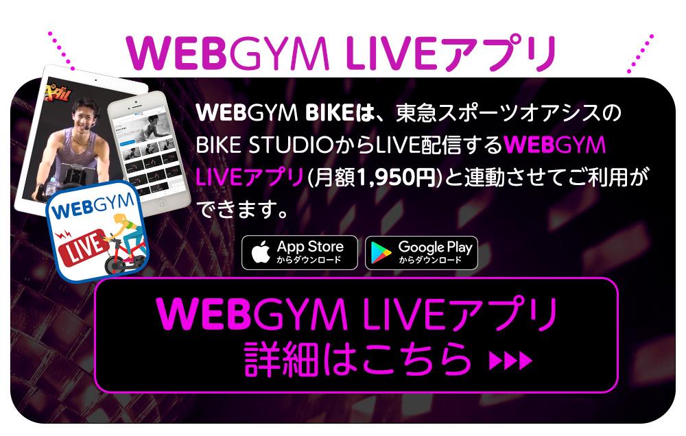 WEBGYM BIK LIVE アプリ