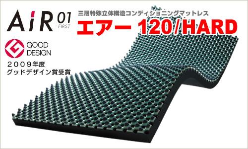 エアー100/HARD【税込・送料無料】