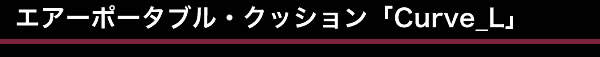 西川産業 エアーポータブル クッション Curve_L カーブL